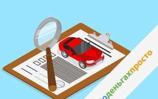 Потеря товарного вида автомобиля при ДТП