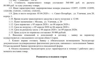 Форма договор заявка на перевозку груза