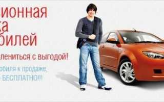 Договор комиссии при покупке автомобиля