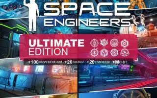 Space engineers как пользоваться прыжковым двигателем